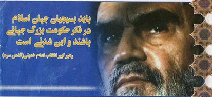 امام خمینی بسیج