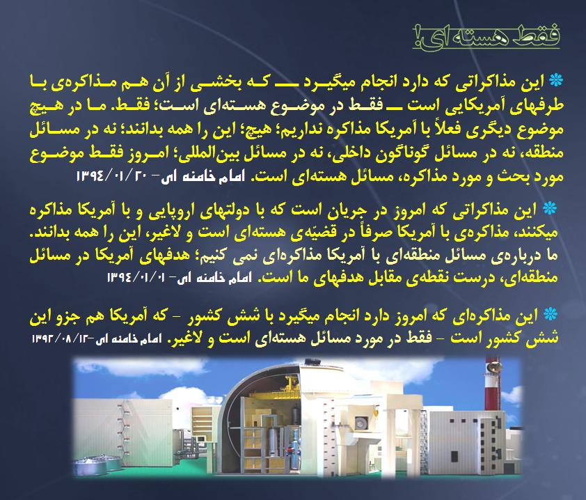مذاکره هسته ای