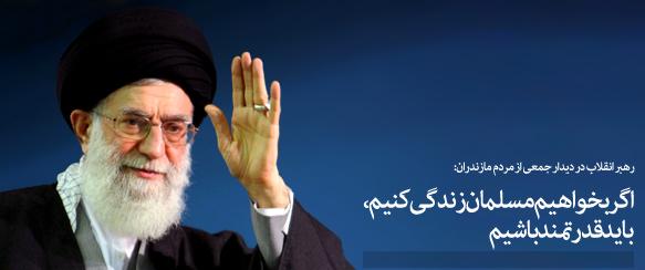 امام خامنه ای- مسلمان