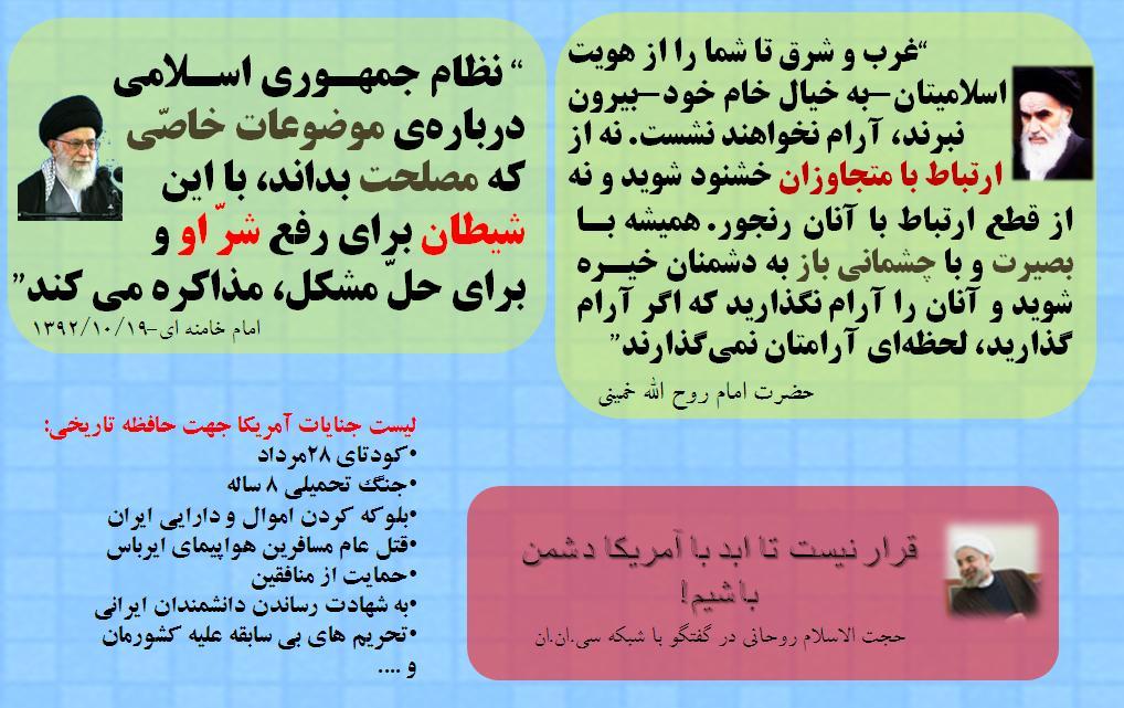 امام رهبری/ روحانی